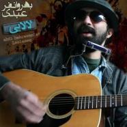 عبدی بهروانفر - لالایی