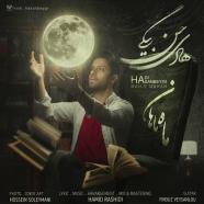 هادی حسن بیگی - ماه ماهان