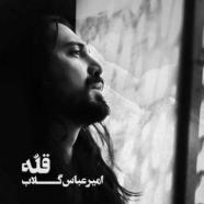 امیر عباس گلاب - قله