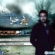 ابوذر خرامین - فصل بی کسی هام