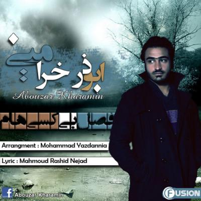 Abouzar Kharamin - Fasle Bi Kasiham