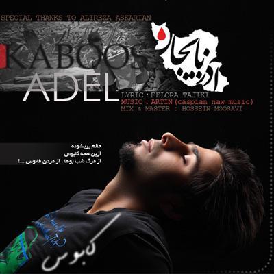 Adel - Kaboos