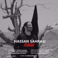 حسن صحرایی - عشق