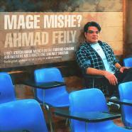 احمد فیلی - مگه میشه