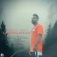 سامان خسروی - عشق خاص