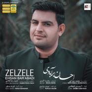 احسان برآبادی - زلزله