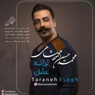 محمود شاهی - ترانه عشق