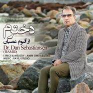 دکتر دن سباستیسن - دخترم