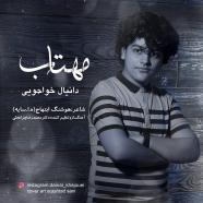 دانیال خواجویی - مهتاب