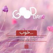 مهدی درویش زاده - یه روز خوب