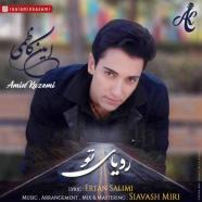 امین کاظمی - رویای تو