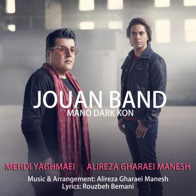 Jouan Band - Mano Dark Kon