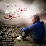 حامد مقدم - نون و شرف