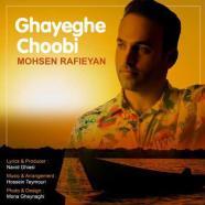 محسن رفیعیان - قایق چوبی