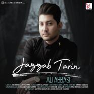 علی عباسی - جذابترین