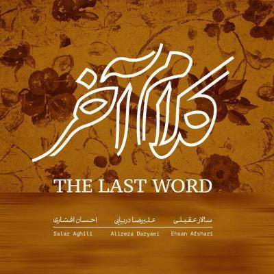 Salar Aghili - The Last Word