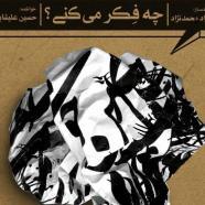 حسین علیشاپور - چه فکر میکنی