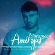امیریار - ستارمون