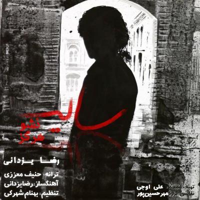 Reza Yazdani - Saye Nasho Hargez