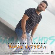 سامان خسروی - چشمای شرقی