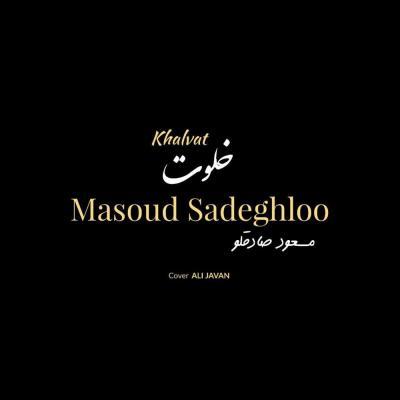 Masoud Sadeghloo - Khalvat