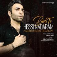 امیرحسین حسینی - بعد تو حسی ندارم