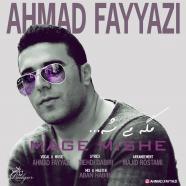احمد فیاضی - مگه میشه