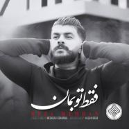 رضا مهران - فقط تو بمان