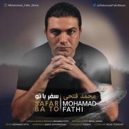 محمد فتحی سفر با تو