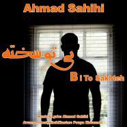 احمد صحیحی - بی تو سخته