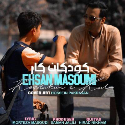 Ehsan Masoumi - Koodakane Kar