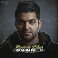 ابراهیم فلاح - رویای زیبا
