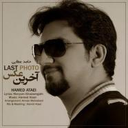 حامد عطایی - آخرین عکس