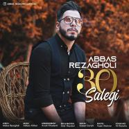 عباس رضاقلی - 30 سالگی