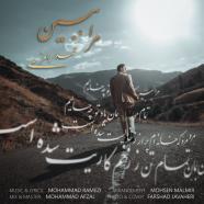 محمد رامزی - مرا ببین