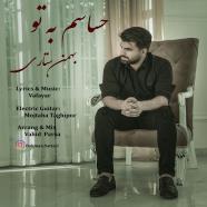 بهمن ستاری - حساسم به تو