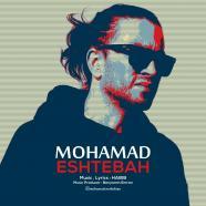 محمد محبیان - اشتباه