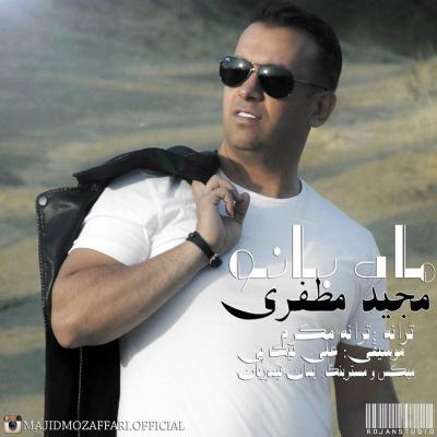 Majid Mozaffari - Mah Bano