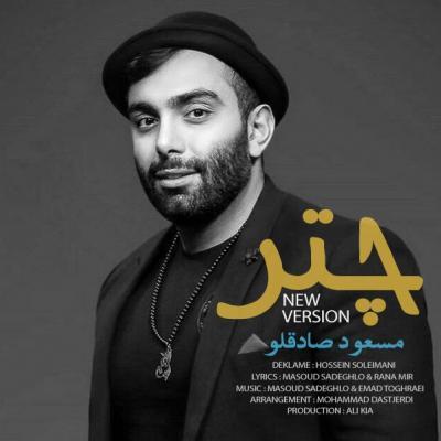 Masoud Sadeghloo - Chatr (New Version)
