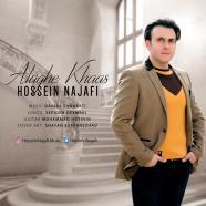 حسین نجفی - علاقه خاص
