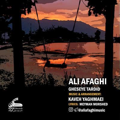 Ali Afaghi - Gheseye Tardid