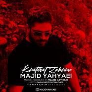 مجید یحیایی - خاطرات زخمی