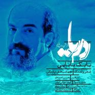 بابک بابایی - دریا