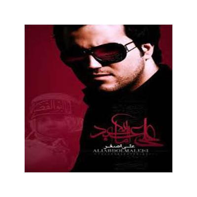 Ali Abdolmaleki - Ali Asghar