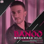 محمد مولایی - بانو