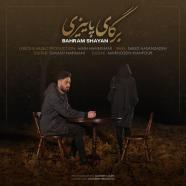بهرام شایان - برگای پاییزی