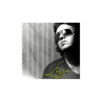 Ali Abdolmaleki - Be Paye Harfam