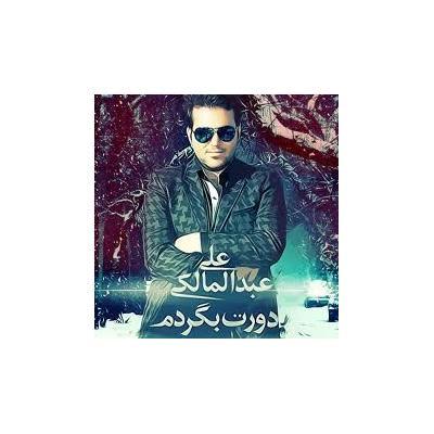 Ali Abdolmaleki - Doret Begardam