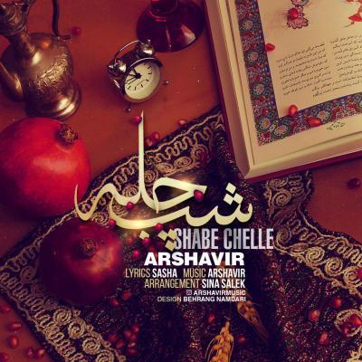 Arshavir - Shabe Chelle