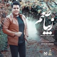 مهدی یغمایی - زیبا صنم